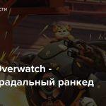 Стрим: Overwatch — Многострадальный ранкед