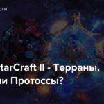 Стрим: StarCraft II — Терраны, Зерги или Протоссы?