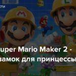 Стрим: Super Mario Maker 2 — Строим замок для принцессы