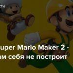 Стрим: Super Mario Maker 2 — Замок сам себя не построит