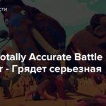 Стрим: Totally Accurate Battle Simulator — Грядет серьезная битва