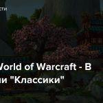Стрим: World of Warcraft — В ожидании «Классики»