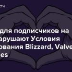 Стримы для подписчиков на Twitch нарушают Условия использования Blizzard, Valve и Riot Games