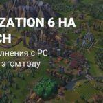 Switch-версия Civilization 6 получит два дополнения до конца года