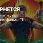Тайка Вайтити стал режиссером фильма «Тор 4»