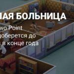 Тайкун Two Point Hospital выйдет на консолях в конце года