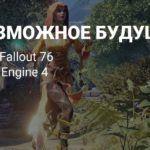 Так бы могли выглядеть Fable 4 и Fallout 76 на Unreal Engine 4