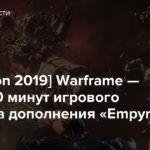 [Tennocon 2019] Warframe — Более 30 минут игрового процесса дополнения «Empyrean»