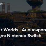 The Outer Worlds — Анонсирована версия для Nintendo Switch
