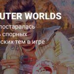 The Outer Worlds критикует капитализм, но не навязывает политическую сторону
