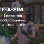 The Sims 4 получит личностный тест, чтобы помочь в создании своего сима