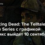 The Walking Dead: The Telltale Definitive Series с графикой под комикс выйдет 10 сентября