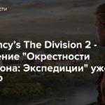 """Tom Clancy's The Division 2 — Обновление """"Окрестности Вашингтона: Экспедиции"""" уже доступно"""