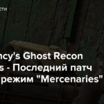 """Tom Clancy's Ghost Recon Wildlands — Последний патч добавит режим """"Mercenaries"""""""