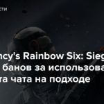 Tom Clancy's Rainbow Six: Siege — Волна банов за использование эксплойта чата на подходе