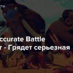 Totally Accurate Battle Simulator — Грядет серьезная битва
