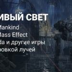 Трассировка лучей в Deus Ex Mankind Divided, Mass Effect Andromeda, Quake 4 и «S.T.A.L.K.E.R.: Чистое небо»