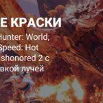 Трассировка лучей в Monster Hunter: World, Deus Ex: Mankind Divided, Call of Duty: Ghosts и других играх