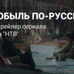 Трейлер российского сериала «Чернобыль» от НТВ