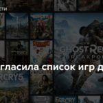 Ubisoft огласила список игр для Uplay+