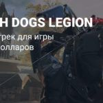 Ubisoft включит в Watch Dogs Legion музыку, написанную фанатами