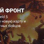 В Battletfield 5 добавили новую карту и двух элитных бойцов