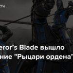 """В Conqueror's Blade вышло обновление """"Рыцари ордена"""""""