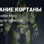 В E3-трейлере Halo Infinite нашли скрытое сообщение Кортаны