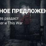 В Epic Games Store началась раздача Limbo, на очереди Moonlighter и This War of Mine
