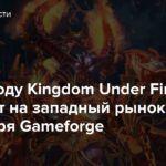 В этом году Kingdom Under Fire 2 выйдет на западный рынок благодаря Gameforge