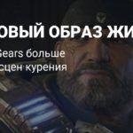 В Gears 5 и всех последующих играх серии вообще не будет сцен курения