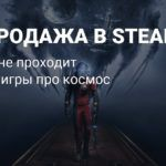 В Steam началась «Космическая распродажа»