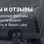 Valve анонсировала «Лаборатории Steam» с тестовыми функциями
