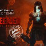 Василий штурмует игровые консоли — брутальный экшен Redeemer: Enhanced Edition поступил в продажу на PlayStation 4, Xbox One и Nintendo Switch