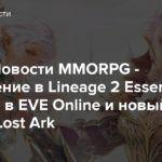 Видео: Новости MMORPG — Обновление в Lineage 2 Essence, альянсы в EVE Online и новый класс в Lost Ark