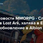 Видео: Новости MMORPG — Слияние серверов Lost Ark, халява в EVE Online и обновление в Albion Online