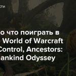 Видео: Во что поиграть в августе — World of Warcraft Classic, Control, Ancestors: The Humankind Odyssey