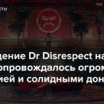 Возвращение Dr Disrespect на Twitch сопровождалось огромной аудиторией и солидными донатами