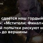 Врагу не сдается наш гордый «Аватар»: «Мстители: Финал» и со второй попытки рискуют не дотянуть до вершины