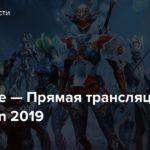 Warframe — Прямая трансляция Tennocon 2019