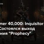 "Warhammer 40,000: Inquisitor – Martyr — Состоялся выход дополнения ""Prophecy"""