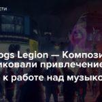 Watch Dogs Legion — Композиторы раскритиковали привлечение фанатов к работе над музыкой