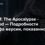 Werewolf: The Apocalypse — Earthblood — Подробности пре-альфа версии, показанной на Е3