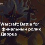 World of Warcraft: Battle for Azeroth — финальный ролик Вечного Дворца