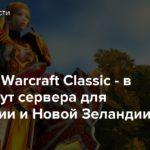 World of Warcraft Classic — в игре будут сервера для Австралии и Новой Зеландии.