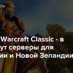 World of Warcraft Classic — в игре будут серверы для Австралии и Новой Зеландии