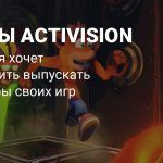 Activision нацелена на релиз ремастеров своих серий и новых игр по ним