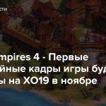 Age of Empires 4 — Первые геймплейные кадры игры будут показаны на XO19 в ноябре