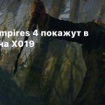 Age of Empires 4 покажут на X019 в ноябре