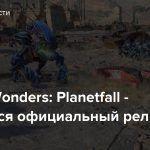 Age of Wonders: Planetfall — Состоялся официальный релиз